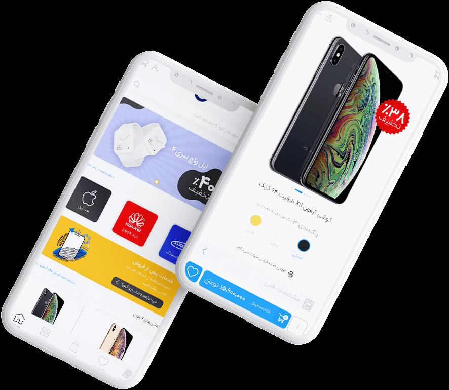 ساخت اپلیکیشن فروشگاهی