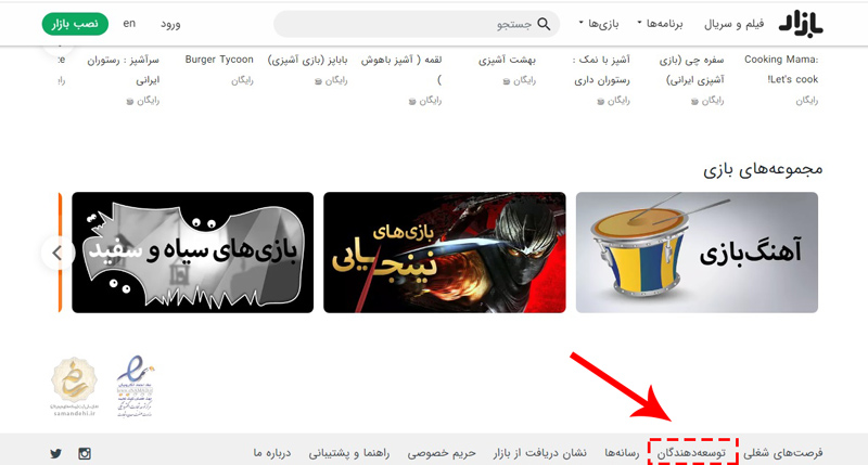 صفحه اصلی کافه بازار برای ثبت نام و انتشار اپلیکیشن