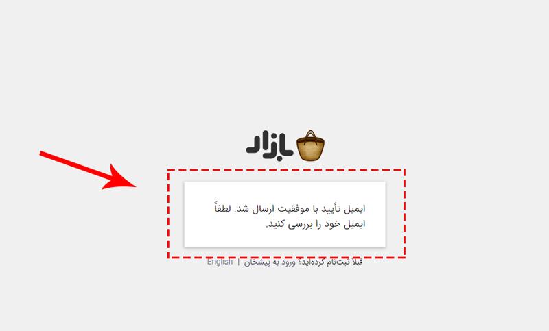 تایید کردن ایمیل تاییدیه کافه بازار