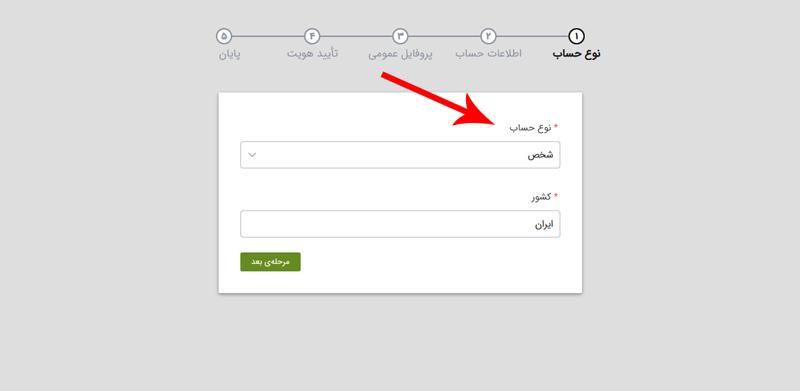 تعیین نوع حساب و کشور محل اقامت در کافه بازار